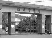 """""""株洲电炉厂""""大门,白马垅劳教所的第一道门"""