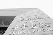 湖南省女子监狱