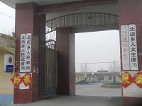 '清苑县北店乡政府'